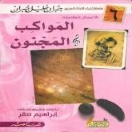كتاب  المواكب والمجنون - جبران خليل جبران