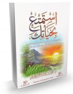 كتاب  استمتع بحياتك - محمد عبد الرحمن العريفي