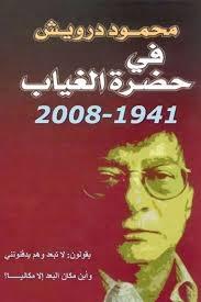 كتاب  في حضرة الغياب - محمود درويش