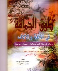 كتاب  طوق الحمامة في الألفة والأُلاَّف - ابن حزم الأندلسي