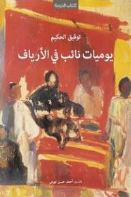 كتاب  يوميات نائب في الأرياف - توفيق الحكيم