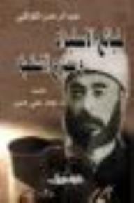 كتاب  طبائع الاستبداد ومصارع الاستعباد - عبد الرحمن الكواكبي
