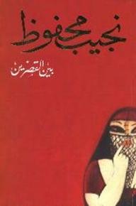 كتاب  بين القصرين - نجيب محفوظ