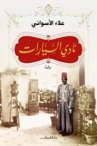 كتاب  نادي السيارات - علاء الأسواني
