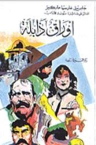 كتاب  أوراق ذابلة - غابرييل غارسيا ماركيز