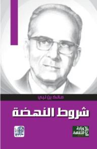 كتاب  شروط النهضة (مشكلات الحضارة) - مالك بن نبي