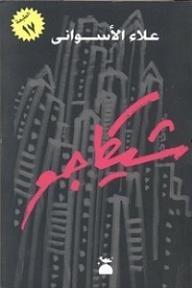 كتاب  شيكاجو - علاء الأسواني