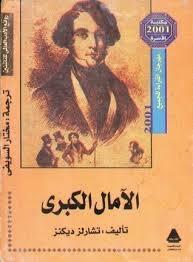 كتاب  الامال الكبرى - تشارلز ديكنز