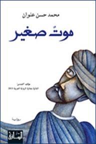 كتاب  موتٌ صغير - محمد حسن علوان
