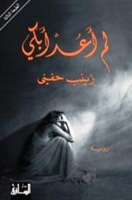 كتاب  لم أعد أبكي - زينب حفني