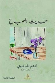 كتاب  حديث الصباح - أدهم شرقاوي