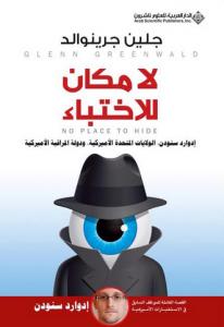 كتاب  لا مكان للاختباء - جلين جرينوالد