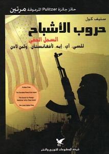 كتاب  حروب الاشباح  - ستيف كول