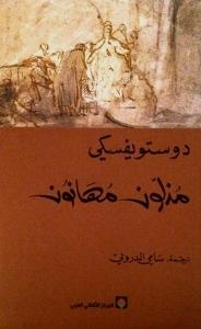 كتاب  مذلون مهانون - فيدور ديستويفسكي
