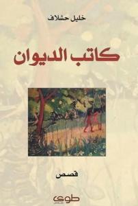 كتاب  كاتب الديوان - خليل حشلاف