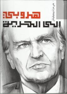 كتاب  هروبي الى الحرية  - علي عزت بيجوفيتش
