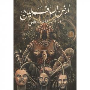 كتاب  ارض السافلين - احمد خالد مصطفى