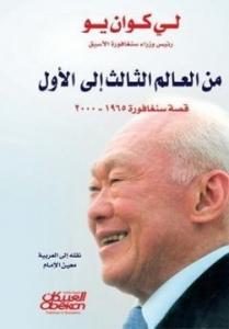 كتاب  قصة سنغافورة من العالم الثالث الى الاول  - لي كوان يو
