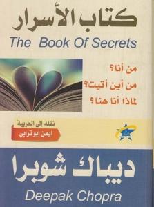 كتاب  كتاب الاسرار - ديباك شوبرا