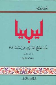 كتاب  ليبيا منذ الفتح العربي حتى سنة 1911 - خليفة محمد التليسي