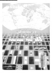 كتاب  دراسات في الجغرافية السياسية - صلاح الدين الشامي