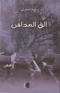 كتاب  ألق المدافن - رشيد شباري