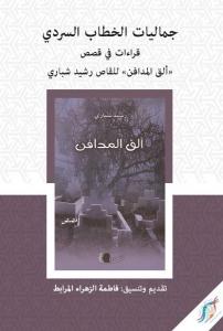كتاب  جماليات الخطاب السردي، قراءات في قصص