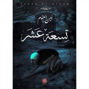 كتاب  تسعة عشر  - أيمن العتوم