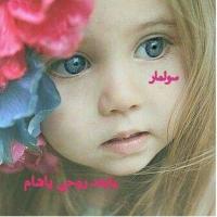 الشام سولمار