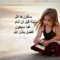 Eman Maraee