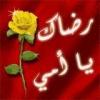 Fatiha Fateh