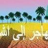 مهتمة باللغة العربية