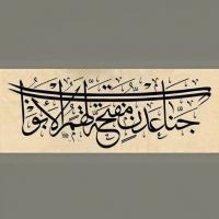 Sahrah Mohammed